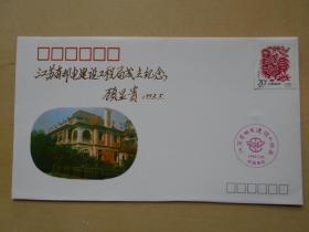 1993年【江苏省电信工程公司更名纪念封】