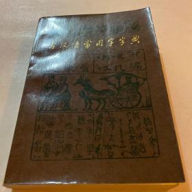 《古汉语常用字字典》
