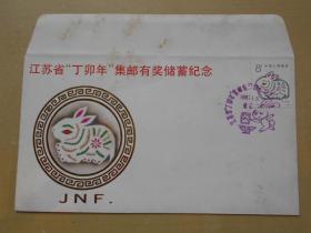 """1987年【江苏省""""丁卯年""""集邮有奖储蓄纪念封】"""