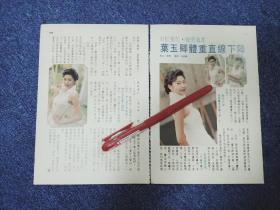 叶玉卿 彩页(2页2面)