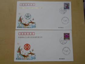 1996年【中国邮电工会第六次全国代表大会纪念封,2枚】有一枚邮戳日期盖错了