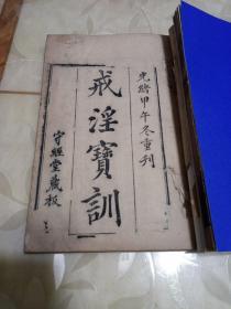 戒淫宝训(木刻版,光绪甲午冬重刊1894年)1一2卷2册全