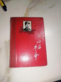 笔记本  一心为革命(38开精装本,成都市文化用品社)内页有很多关于王杰,黄继光母亲,的插图。扉页被撕了两页内页有少数写字,记载了一些生活事情。