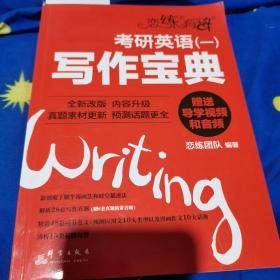 恋练有辞 考研英语一 写作宝典