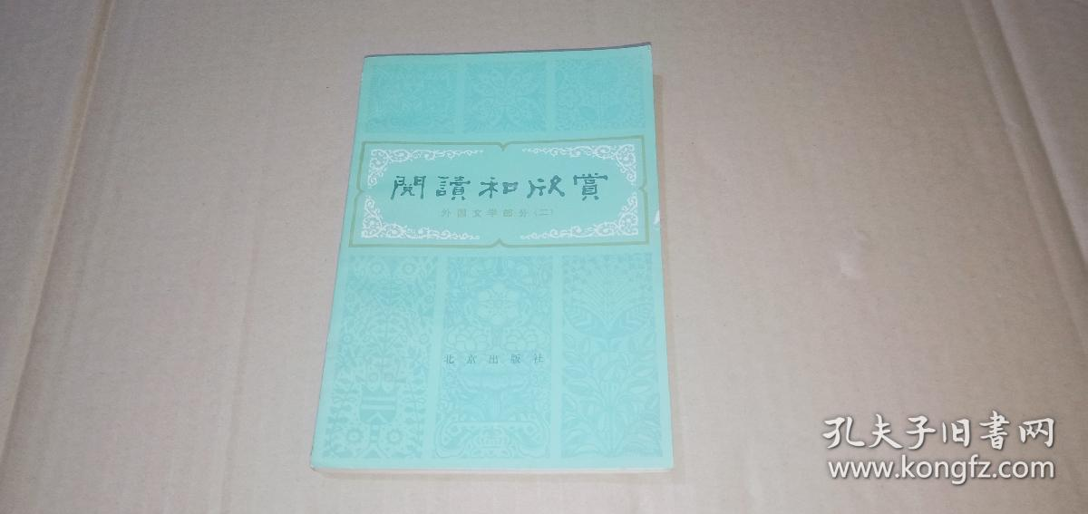 阅读和欣赏 外国文学部分(二)