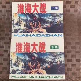 """童年记忆淮海大战2册,80年代老版怀旧经典连环画(老版新刷)。连环画也叫小人书,兴起于上世纪二三十年代。起初各地对连环画的名称也不统一,上海叫""""图画书"""",北京叫""""小人书"""",两广叫""""公仔书"""",浙江叫""""菩萨书"""",汉口却叫""""牙牙书""""。连环画,作为一种投资收藏品已为大家熟知,这十来年,价格也是翻了好几番。收藏的门槛低,入圈的人一多,流通加快,连环画市场前景自然广阔。"""