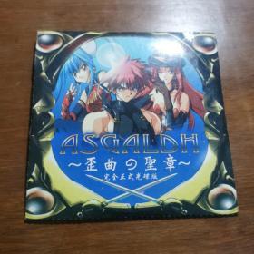 游戏光盘:歪曲の圣章.完全正式光碟版 2CD