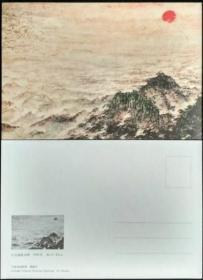 傅抱石-江山如此多娇明信片