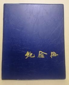 上海书画社纪念册(罗轩变古笺谱图案角花)