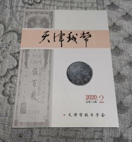 天津钱币2020年第2期