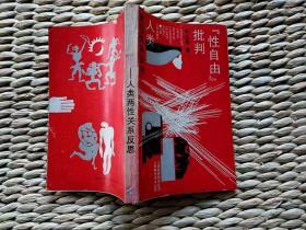 """【珍罕 刘达林 签名 签赠本 有上款】""""性自由""""批判 人类两性关系反思 ==== 1988年4月 一版一印 50000册"""