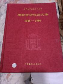 清华大学建筑学术丛书 建筑学研究论文集 1946--1996