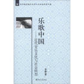 正版北京航空航天大学人文社会科学文库·乐歌中国:近代音乐文化