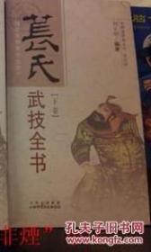 苌氏武技全书(下),非物质文化遗产 印数4000