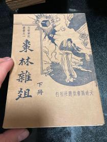 枣林杂俎(上下 1935年出版)