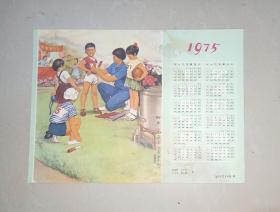 1975年日历  1974年24期工农兵画报赠页