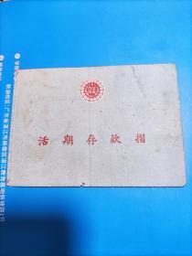 1959年(台山县)信用合作社活期存款折