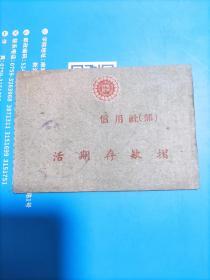 1962年台山县四九人民公社信用社(部)活期存款折
