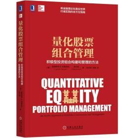 【正版现货】量化股票组合管理:积极型投资组合 构建和管理的方法构建和管理高收益量化股票组合的指南股市进阶之道股票投资书籍