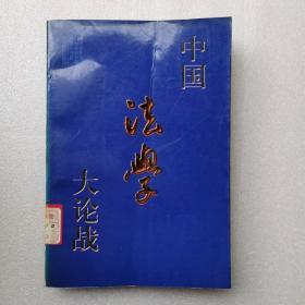 中国法学大论战