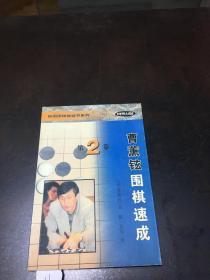曹薰铉围棋速成 第2卷