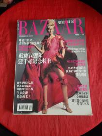 HARPERS BAZAAR 哈泼时尚 DECEMBER 1999年总120期