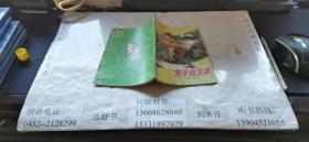 女子自卫术  32开本   包邮挂费