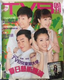 TVB周刊679杨千嬅,香港小姐,蔡卓妍林峰