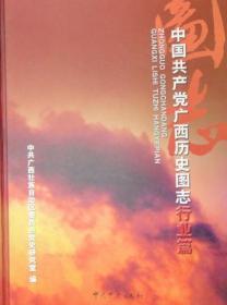 中国共产党广西历史图志行业篇