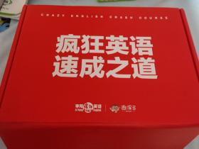 李阳疯狂英语速成之道(李阳老师亲笔签名)   原价3980元,现冲量促销,仅售1120元。
