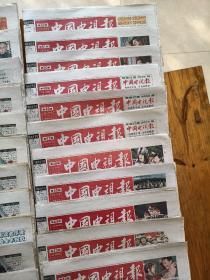 中国电视报2004年1~52期