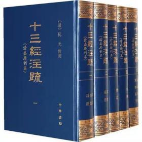 十三经注疏·清嘉庆刊本·阮元校刻(全五册)·中华书局·精装