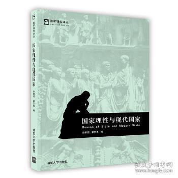 国家理性译丛:国家理性与现代国家