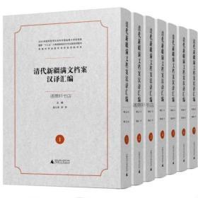 正版清代新疆满文档案汉译汇编(1-10册)