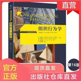 组织行为学 第16版 罗宾斯 中文版 工商管理经典译丛 中国人