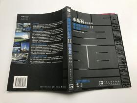 水晶石教材系列建筑表现技法