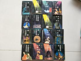 宗教文化丛书【16本合售】见图