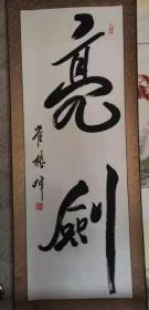 亮剑~`中国著名书法家崔根峰少将为亮剑电视连续剧题名作品