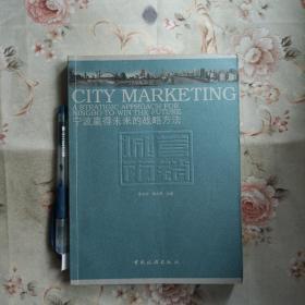 城市营销:宁波赢得未来的战略方法