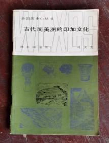 古代南美洲的印加文化 83年1版1印 包邮挂刷