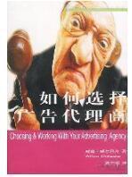 国际广告商务译丛:如何选择告代理商   [美]卡普斯 / 内蒙古人民出版社 / 2003-10  / 平装