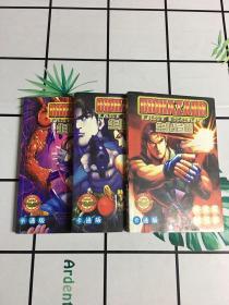 生化危机(1-3完结篇)全三册 卡通版 珍藏合订本