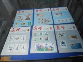 集邮 1982年 1至12期,12本合售(有几本中间有彩图)