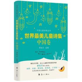中国儿童诗教丛书•世界最美儿童诗集(中国卷)