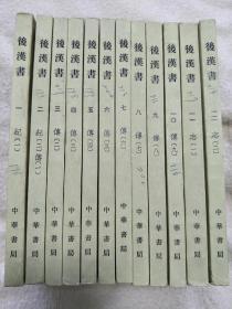 后汉书(全十二册1973年)