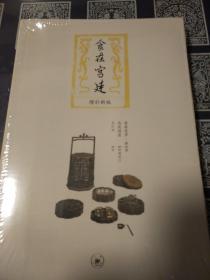 食在宫廷 增补新版 爱新觉罗浩著 三联书店 正版书籍(全新塑封)