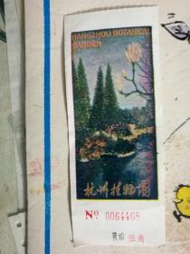 杭州植物园门票(1991年)