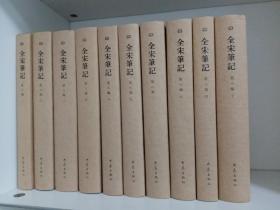 全宋笔记第八编精装 1—10全