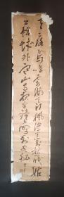 日本回流字画手绘书法图托片D2350