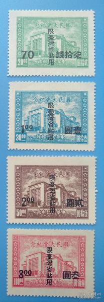"(TA14)民国纪台1  国民大会纪念""限台湾省贴用""邮票 (发行量50万套)"